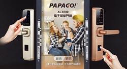 PAPAGO!打造四合一電子智能門鎖