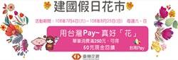 臺灣企銀推展台灣Pay 建國假日花市掃碼享回饋