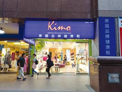 KIMO健康鞋民權店 將開幕