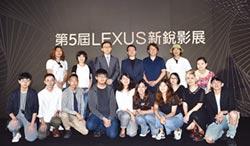 第五屆LEXUS新銳影展 頒獎典禮