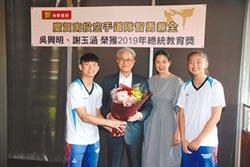 2學生獲總統教育獎 台新金慶功