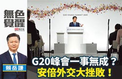 賴岳謙:G20峰會一事無成?安倍外交大挫敗!