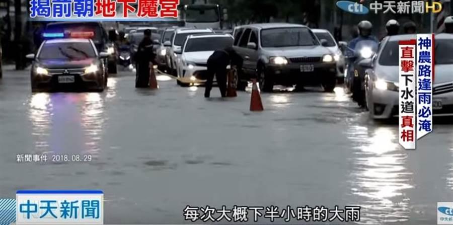 神農路因為逢雨必淹,當地人稱呼為「神農溪」。幾乎下半小時大雨就開始淹。(中天新聞)