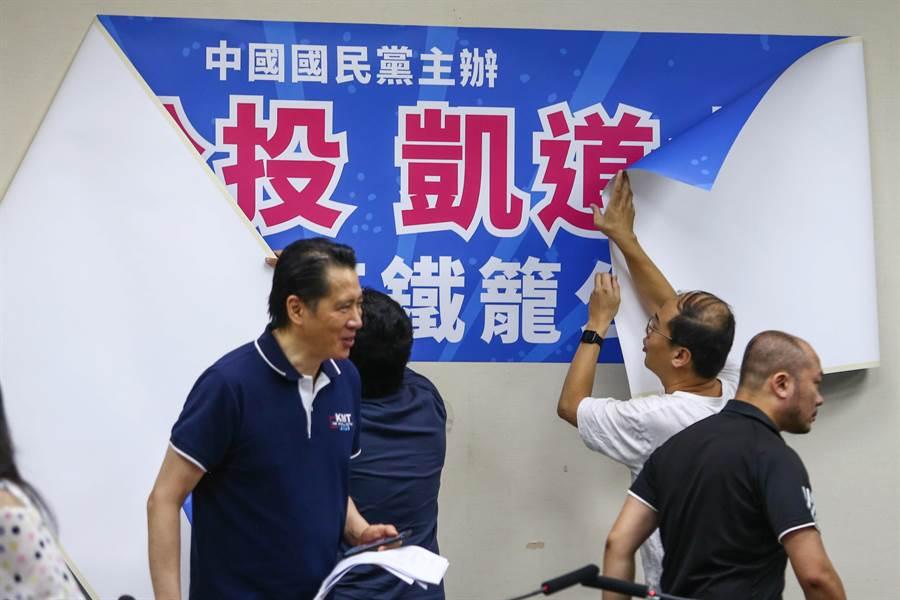 國民黨副主席曾永權5日出席國民黨中央黨部,主持「反鐵籠公投 凱道大會師」活動前記者會,活動當天國民黨5位總統初選參選人也會一起出席。會後工人員換場清除海報,緊接著進行下一場活動。(鄧博仁攝)