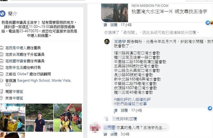一位網友留言「你真的是人嗎?王浩宇先生...」。(截圖王浩宇臉書)