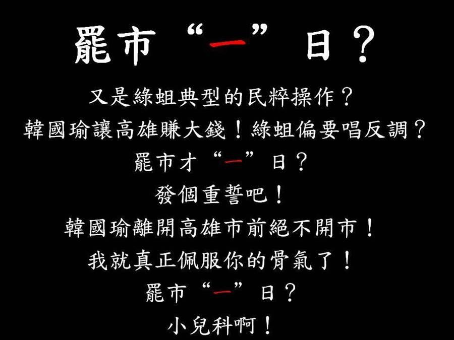 各韓粉社團都貼出號召高雄店家罷市,不賣東西給韓家軍。(「韓國瑜後援會」網友貼文)
