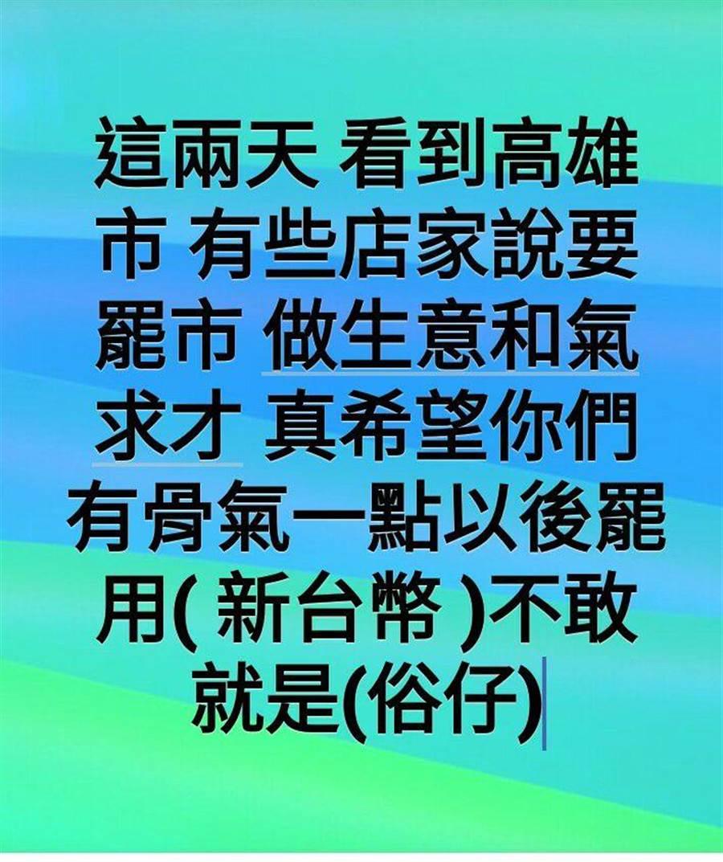 「李四川後援會」網友則貼文,真希望你們有骨氣一點,以後罷用(新台幣),不敢就是(俗仔)。(李四川後援會)