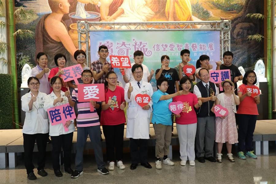 「『繽奇旅』信望愛智青藝能展」活動歡喜合照,共同見證15位心智障礙成人學員踏上的繽紛奇幻旅程。(王文吉攝)