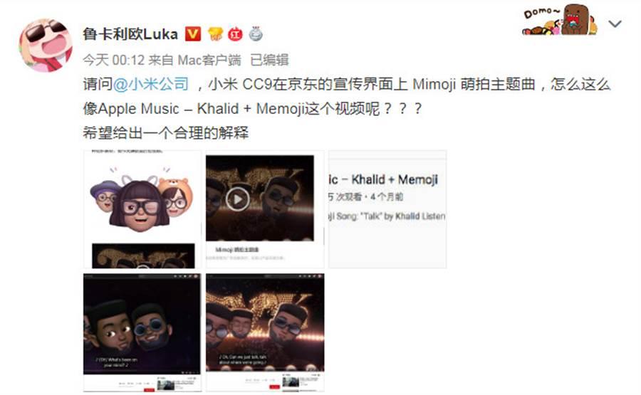 小米 CC9 手機加入的 Mimoji 動畫萌拍功能,引爆爭議。(圖/翻攝微博)