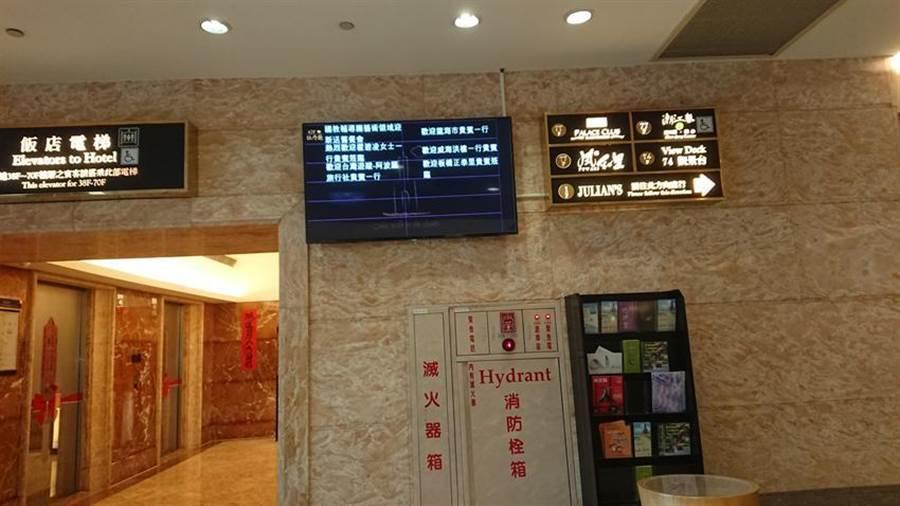 君鴻酒店5日仍正常營業。圖:林憲祥