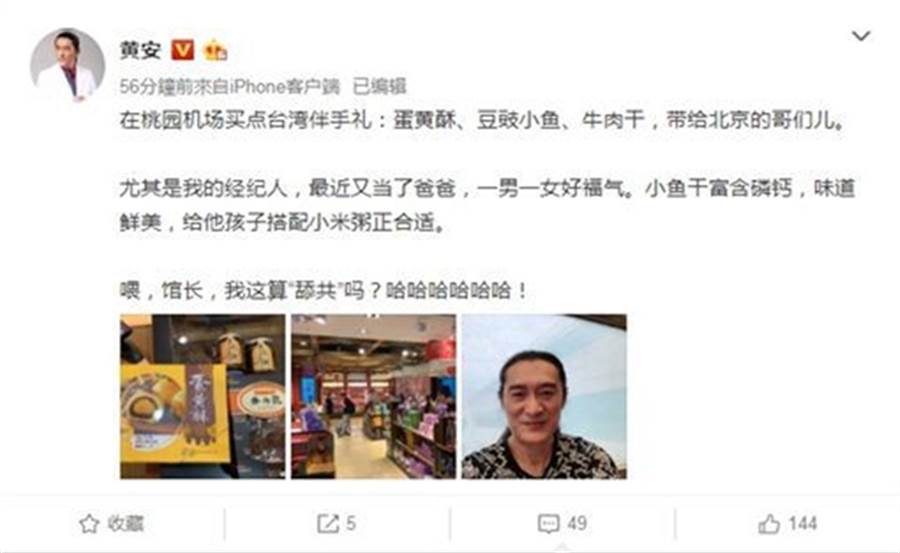 黃安分享買伴手禮回北京。(圖/翻攝自黃安微博)