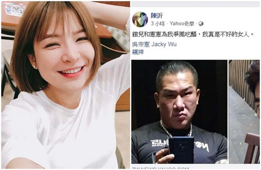 陳沂幽默回應憲哥、館長之戰。(取自陳沂臉書)
