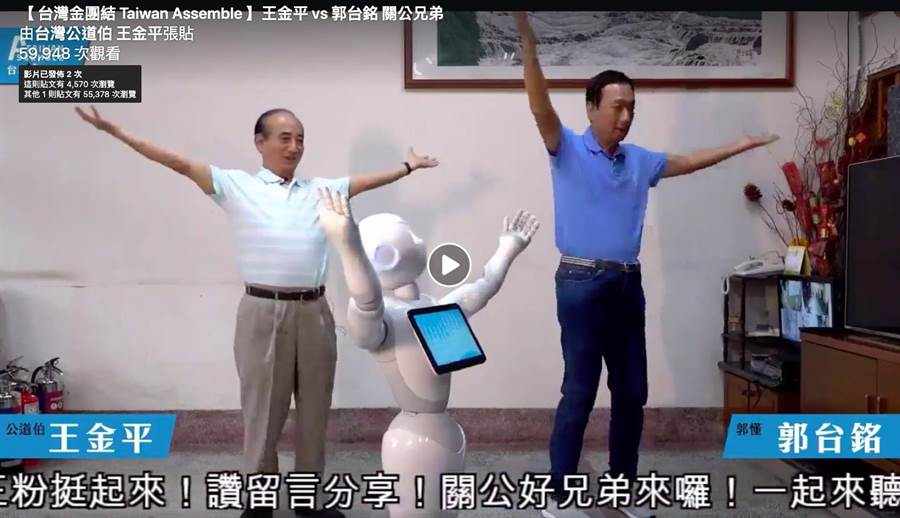 王金平邀郭台銘直播,刻意找來鴻海開發的機器人Pepper助陣。(袁庭堯翻攝)