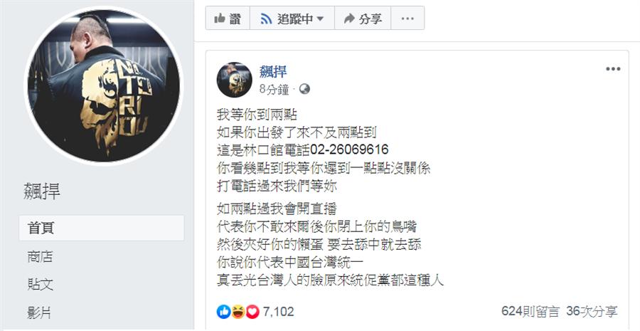 館長陳之漢在臉書下接受林志成挑戰,並指明在成吉思汗林口館,等到凌晨2點,不來以後就不要找藉口了。(圖/館長臉書)