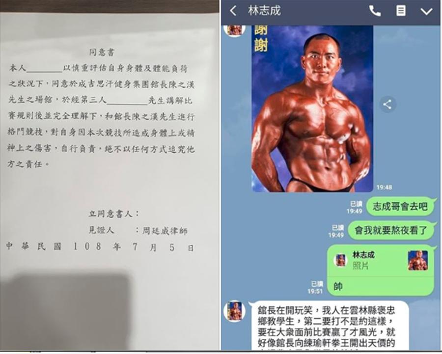 館長臉書貼出對戰同意書,以及網友與林志成的對話,內容顯示林志成可能不會上台北應戰。(圖/館長臉書)