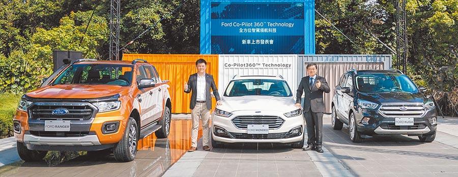 福特六和營銷服務處副總經理蘇嘉明與行銷處處長沈仁偉,宣布Ranger、Mondeo Wagon、New Kuga,搭載Ford Co-Pilot360 Technology全方位智駕領航科技新上市。圖/陳慶琪