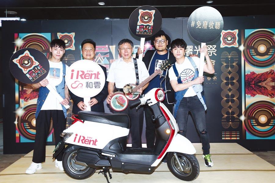 和雲iRent總經理謝富來(左二)、台北市長柯文哲(中)、蘇打綠團長阿福(右二)與展榮(右一)、展瑞(左一)。圖/業者提供