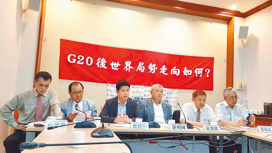 台灣競爭力論壇4日舉辦探討G20後世界局勢的研討會。(主辦單位提供)