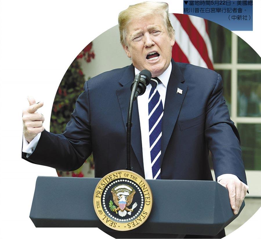 當地時間5月22日,美國總統川普在白宮舉行記者會。(中新社)