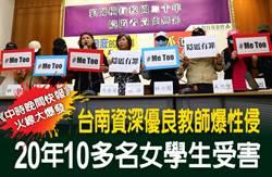 《中時晚間快報》台南資深優良教師爆性侵 20年10多名女學生受害