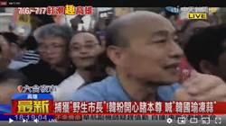韓粉激動喊:只有蔣經國與韓國瑜 替庶民著想