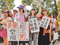 長榮為罷工紛擾致歉 並籲政府重視外部工會問題