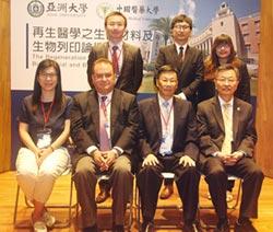 亞洲大學 辦生物列印技術論壇