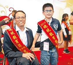 9歲盲生闖世界 獲頒總統教育獎