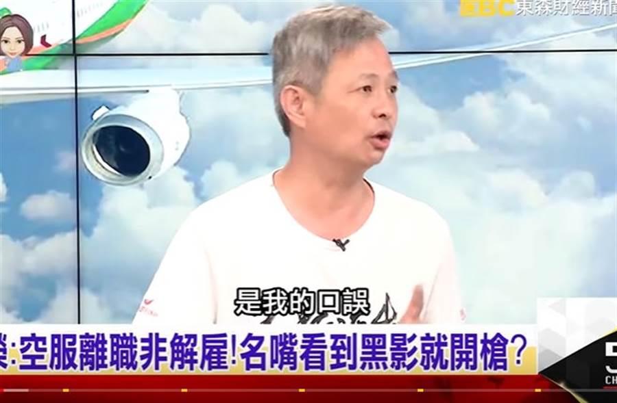 長榮喊告,曾建華昨日也上節目澄清把離職說成解雇是口誤。(取自YouTube)