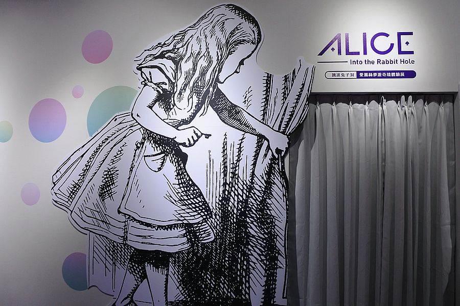 掀开布帘,跟着爱丽丝一起探索梦游仙境吧!
