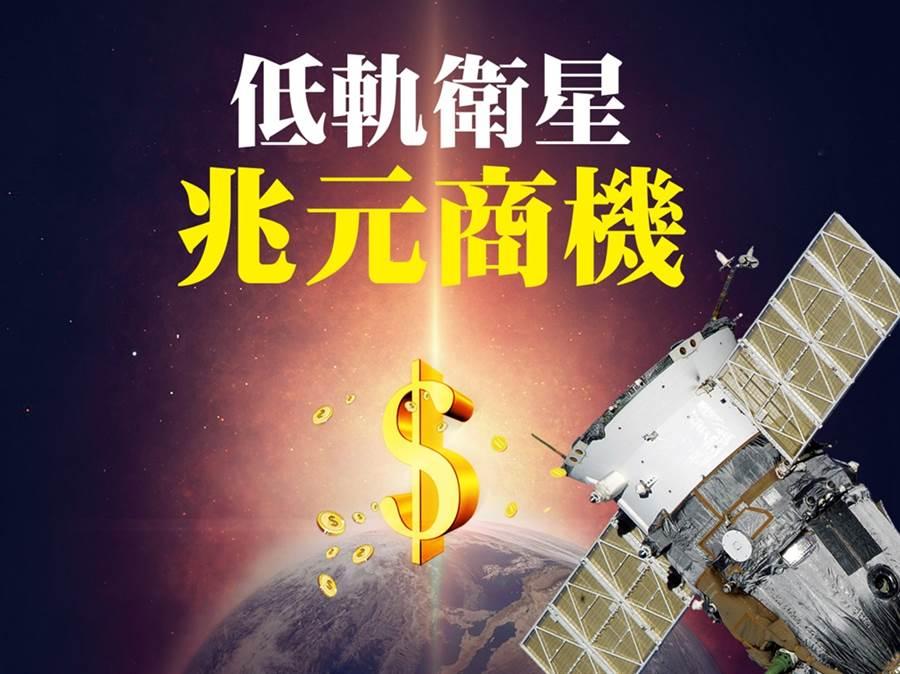 低軌衛星兆元商機