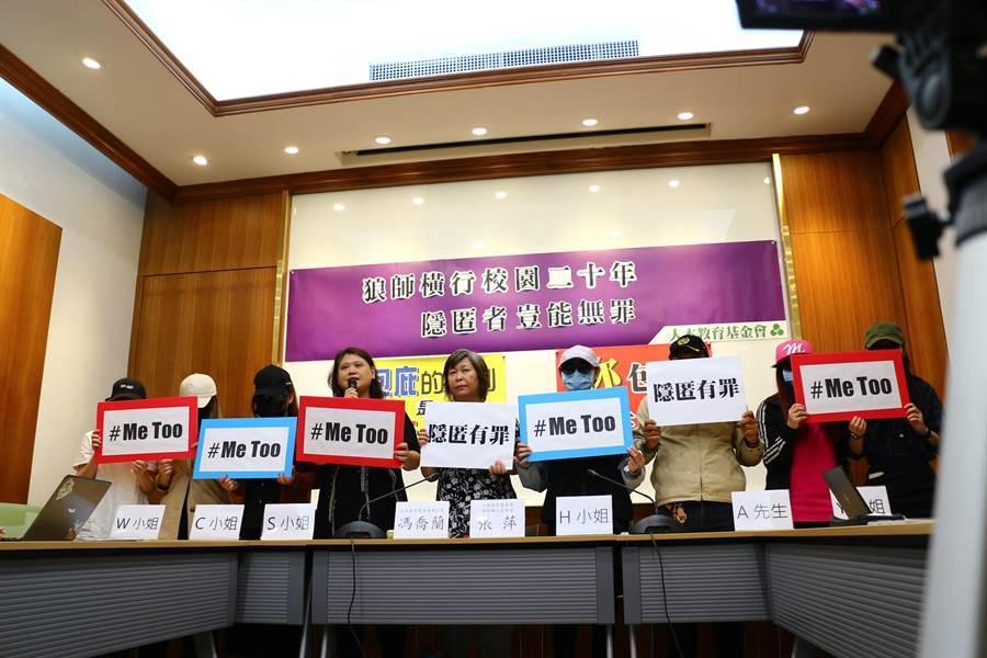 台南市一名曾獲資深優良教師獎的張姓教師,今年3月底被爆性侵女學生長達2年,人本教育基金會隨後深入追查,今日邀請被害人召開記者會對外說明。(人本教育基金會提供)