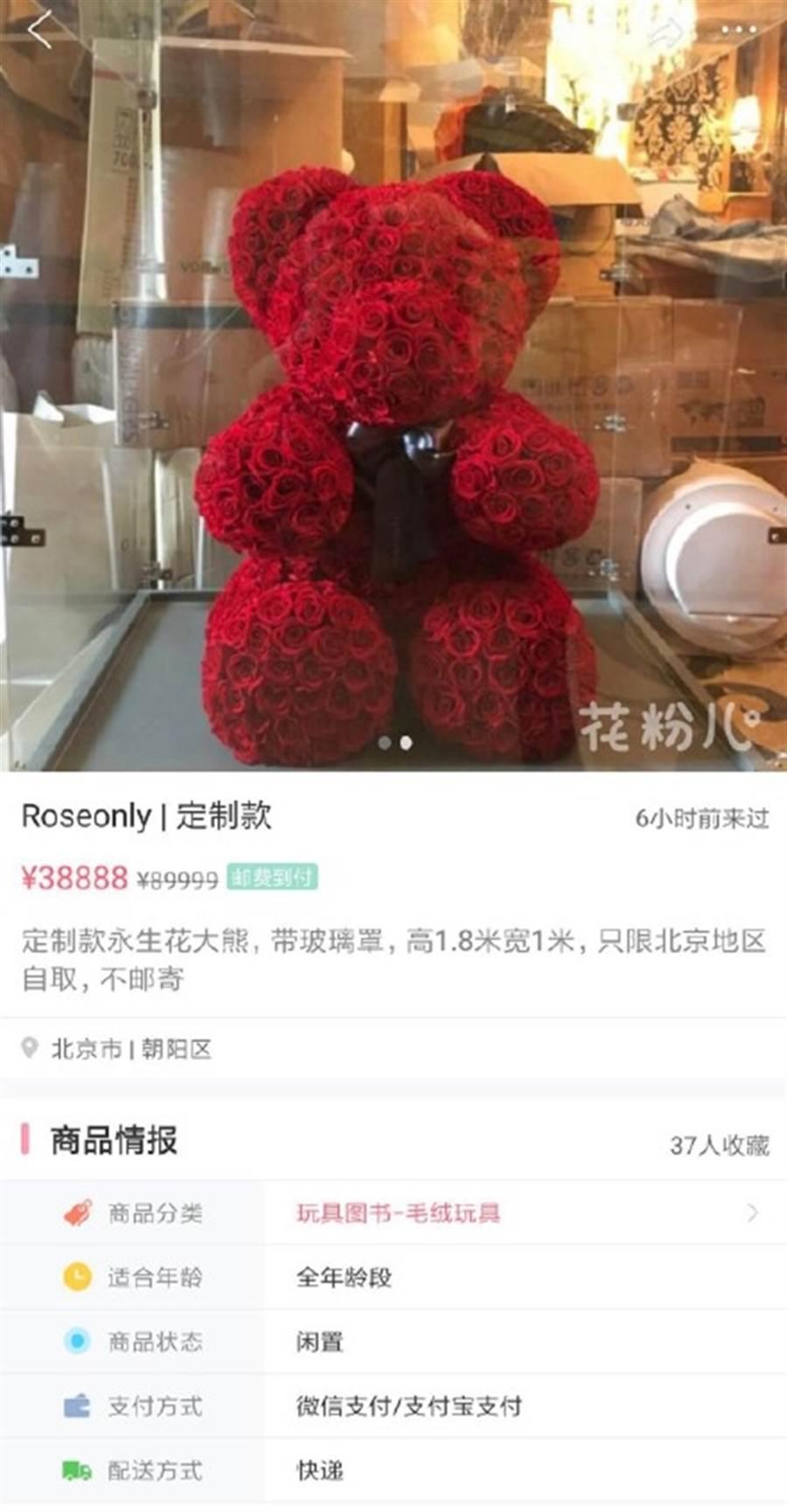 范冰冰拍賣李晨所送禮物。(圖/翻攝自娛扒爺微博)