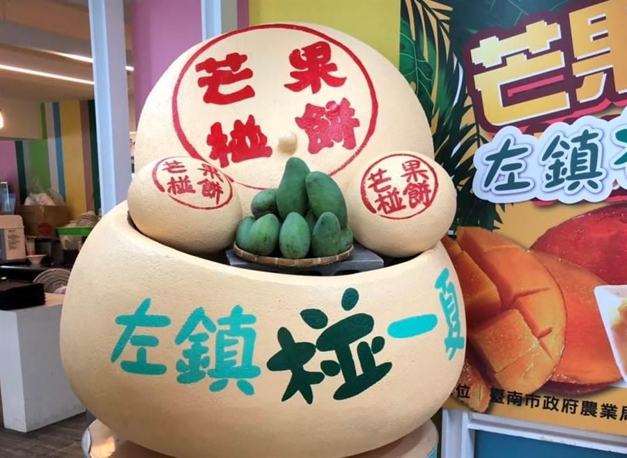 左鎮農會13、14日將推出「Baking烘焙嘉年華」,芒果冰與椪餅會激發出何種美味,請民眾到現場嘗一嘗。(劉秀芬翻攝)