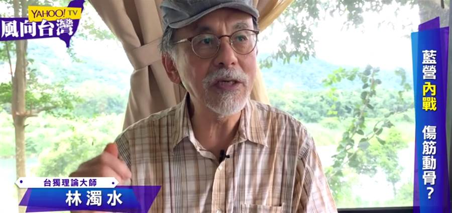 林濁水瑜3日在Yahoo TV 《風向台灣》開講。 (圖/取自網路)