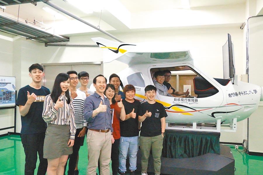 朝陽科大新設航空機械系,擁有全台校園唯一的「CTLS六軸全動式飛行模擬機」,可涵蓋全任務航空專業飛行培訓。(林欣儀翻攝)
