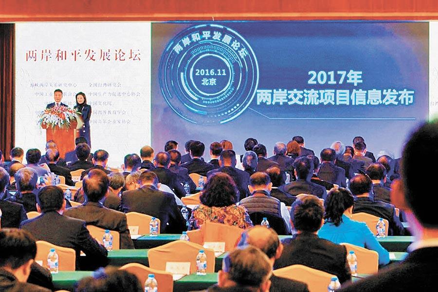 2016年11月3日,兩岸和平發展論壇(國共論壇)在京閉幕。(中新社)