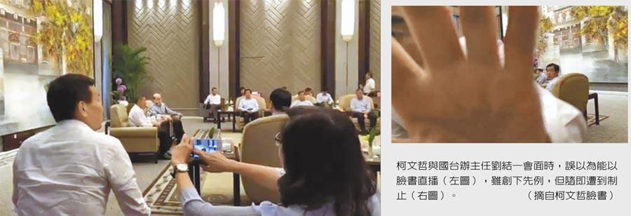 柯文哲與國台辦主任劉結一會面時,誤以為能以臉書直播(左圖),雖創下先例,但隨即遭到制止(右圖)。(摘自柯文哲臉書)