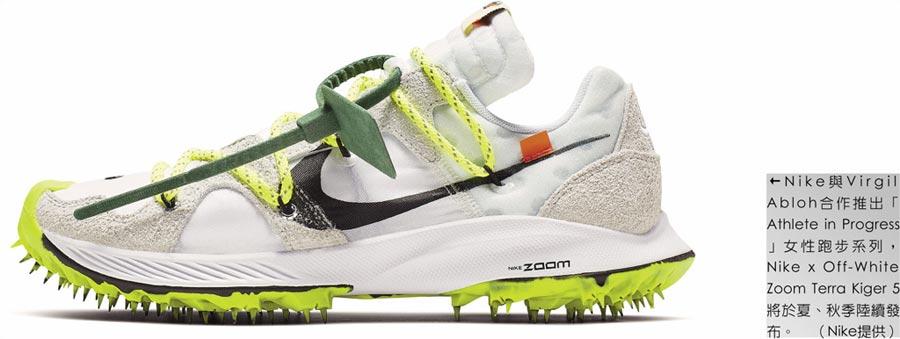 Nike与Virgil Abloh合作推出「Athlete in Progress」女性跑步系列,Nike x Off-White Zoom Terra Kiger 5将于夏、秋季陆续发布。
