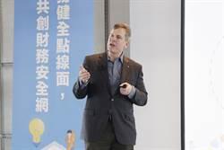 為台灣社會 編織財務安全網
