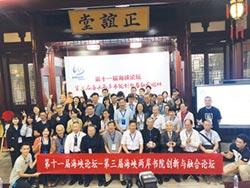 福州鰲峰書院發起 締造兩岸書院聯盟