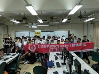 Coding加值未來營隊學生收獲多