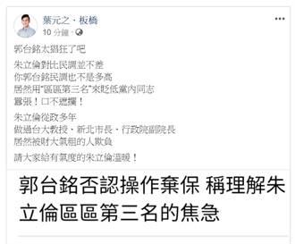 郭陣營酸朱「第三名的焦慮」 朱家軍反批「猖狂!」