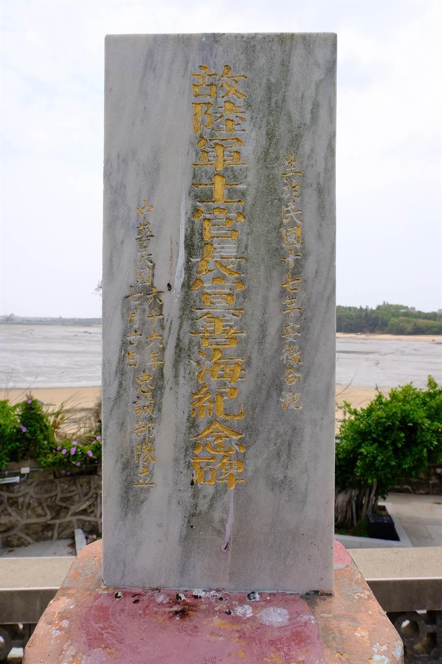 建功嶼的〈陸軍士官長宣善海紀念碑〉,訴說一段患難與共的袍澤深情。(李金生攝)