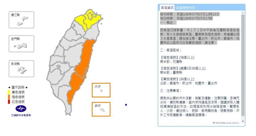 中央氣象局上午約12時30分已針對新北市、台北市、基隆市、桃園市、花蓮縣及台東縣,發布高溫警示燈號。(中央氣象局提供)