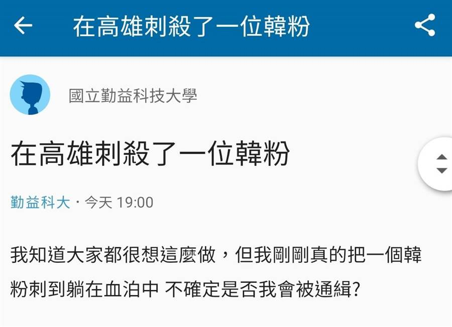 """网友PO文""""刚刚真的把1位韩粉刺倒躺在血泊当中,不确定是否我会被通缉"""",内容太过敏感,引发警方关切。(照片摄自DCARD网站社群网站)"""