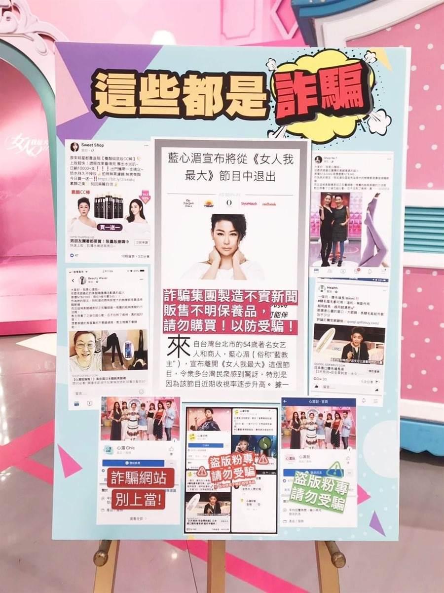 藍心湄也在臉書呼籲粉絲別受騙上當。(摘自臉書)