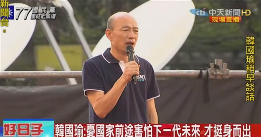韓國瑜今(7)日在凱道演說時問選民,民進黨這3年來台灣日子有更好過嗎? (圖/取自中天電視)