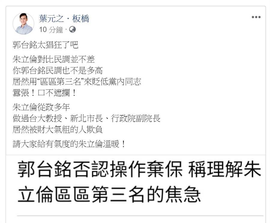 郭台銘陣營酸說「了解朱立倫區區第三名的焦慮」,新北市議員葉元之今(7日)在臉書痛批,郭台銘太猖狂。(葉書宏翻攝)