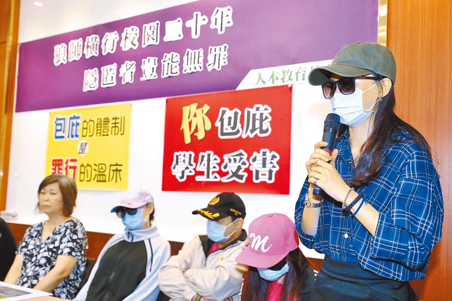 人本基金會6日在立法院中興大樓舉行記者會,揭露台南市一名國小導師涉性侵學生長達20年,多名受害者出面控訴。(中央社)